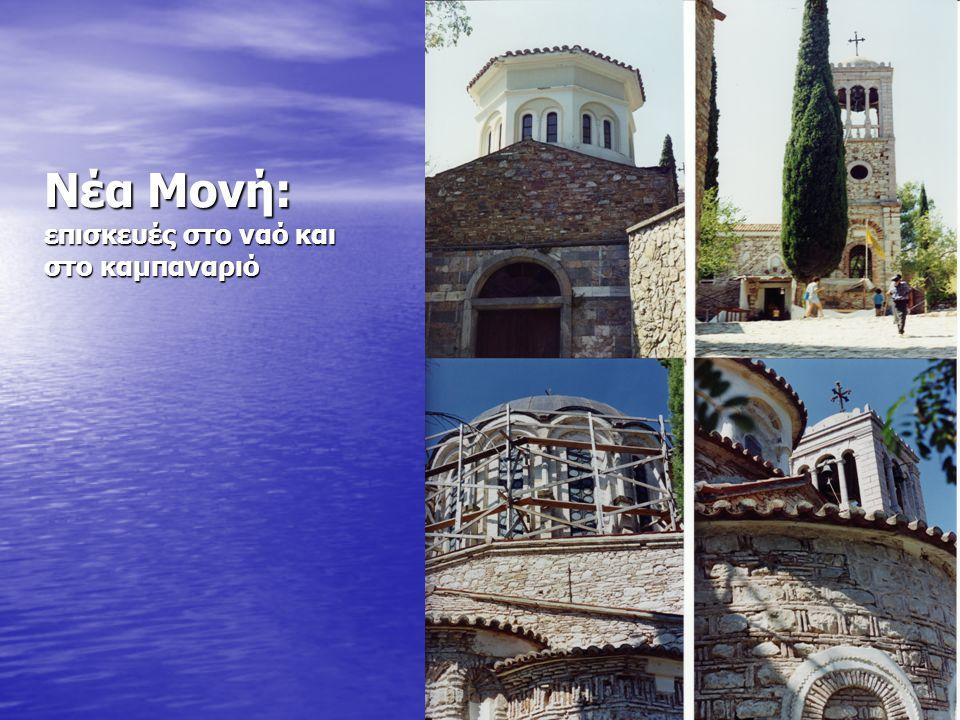 Νέα Μονή: επισκευές στο ναό και στο καμπαναριό