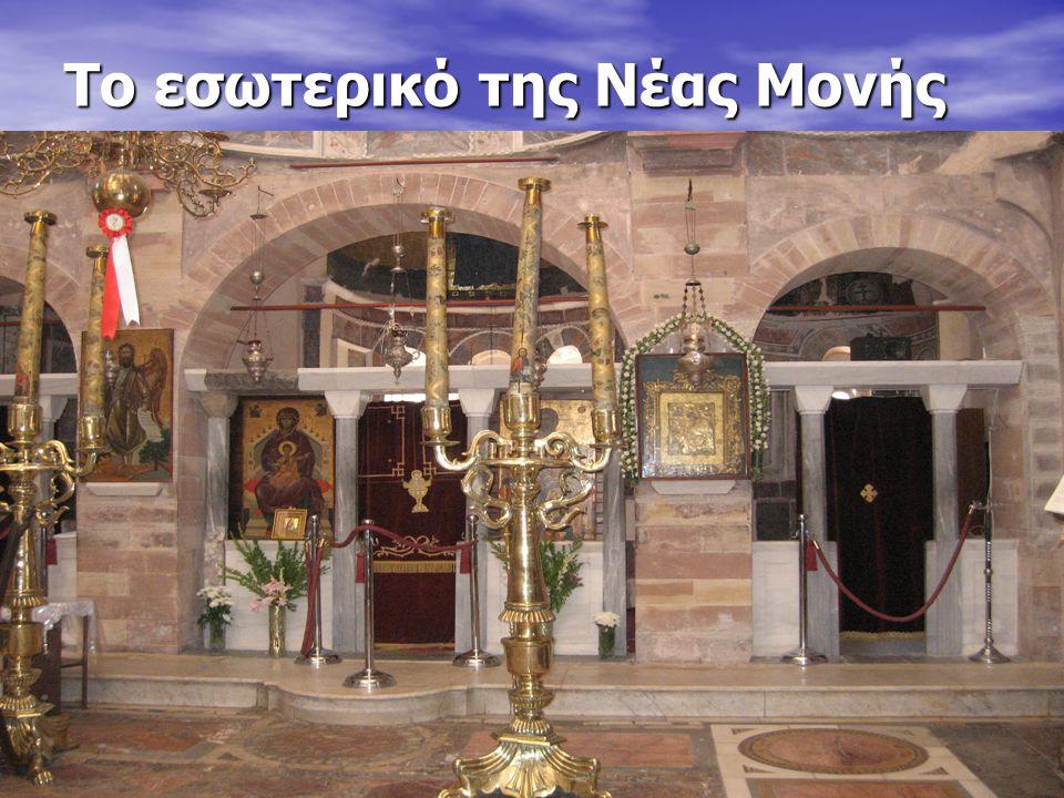 Το εσωτερικό της Νέας Μονής