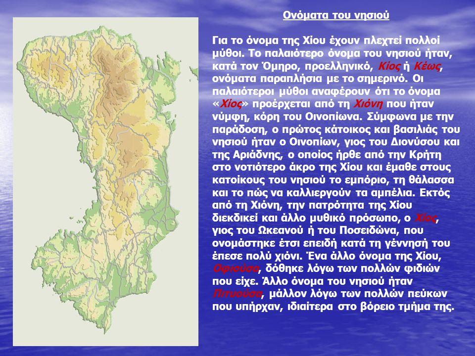 Ονόματα του νησιού Για το όνομα της Χίου έχουν πλεχτεί πολλοί μύθοι. Το παλαιότερο όνομα του νησιού ήταν, κατά τον Όμηρο, προελληνικό, Κίος ή Κέως, ον