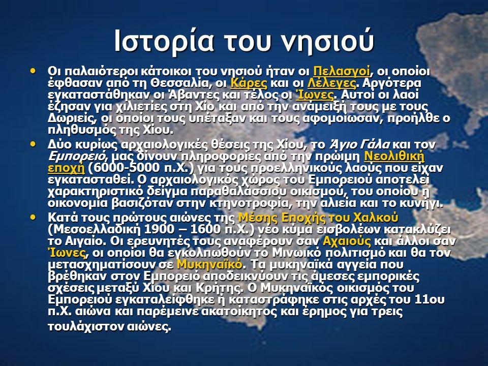 Ιστορία του νησιού Οι παλαιότεροι κάτοικοι του νησιού ήταν οι Πελασγοί, οι οποίοι έφθασαν από τη Θεσσαλία, οι Κάρες και οι Λέλεγες. Αργότερα εγκαταστά