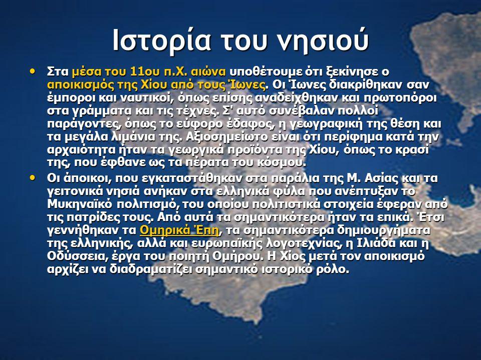 Ιστορία του νησιού Στα μέσα του 11ου π.Χ. αιώνα υποθέτουμε ότι ξεκίνησε ο αποικισμός της Χίου από τους Ίωνες. Οι Ίωνες διακρίθηκαν σαν έμποροι και ναυ