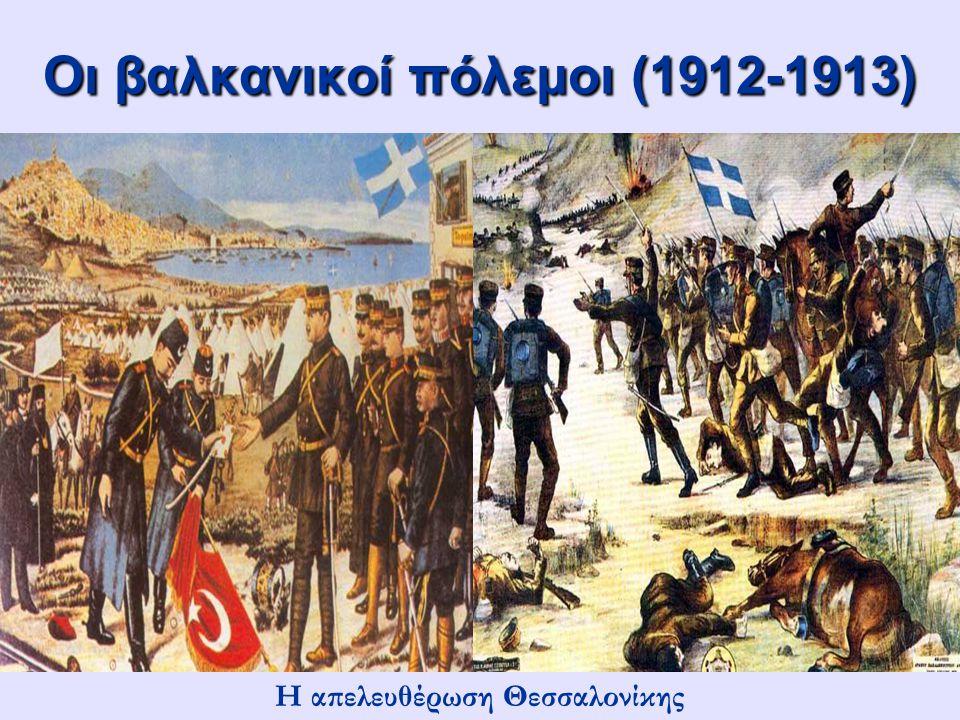 Μπιλίτος Θωμάς Οι βαλκανικοί πόλεμοι (1912-1913) Η απελευθέρωση Θεσσαλονίκης