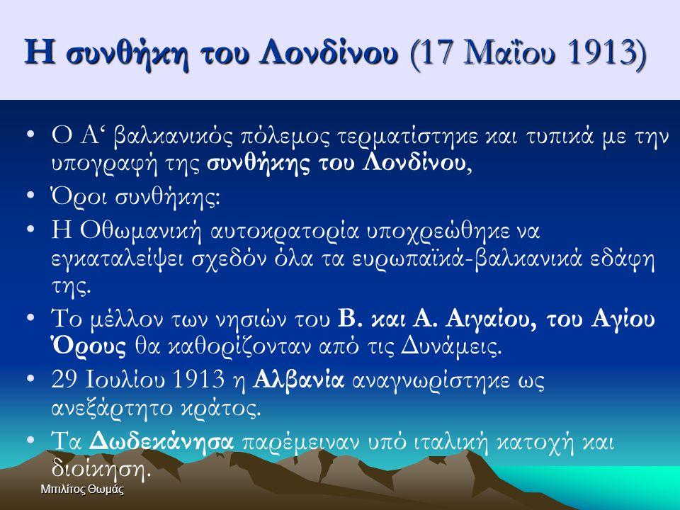 Η συνθήκη του Λονδίνου (17 Μαΐου 1913) Η συνθήκη του Λονδίνου (17 Μαΐου 1913) Ο Α' βαλκανικός πόλεμος τερματίστηκε και τυπικά με την υπογραφή της συνθ