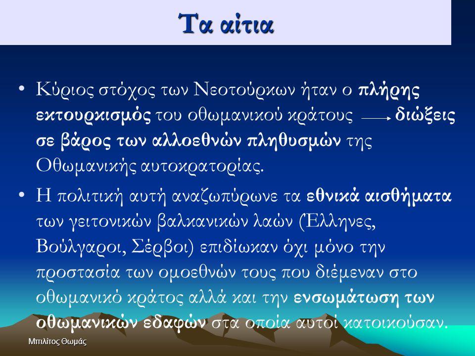 Μπιλίτος Θωμάς Ο Β' βαλκανικός πόλεμος (Ιούνιος-Ιούλιος 1913) Ο ελληνικός στρατός κατέλαβε ολόκληρη την Α.