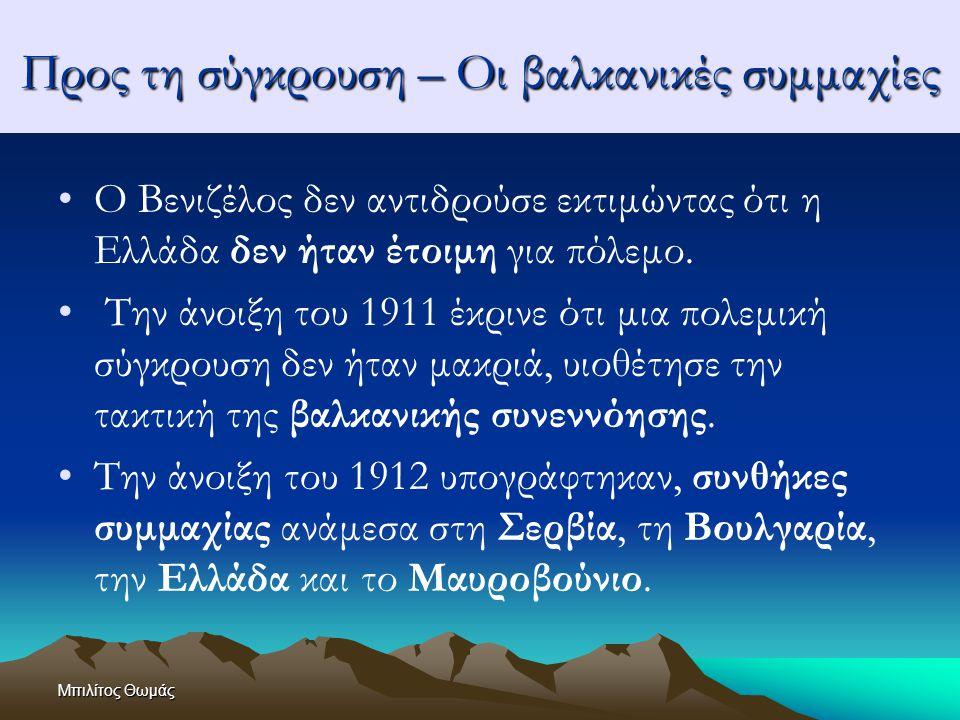 Μπιλίτος Θωμάς Προς τη σύγκρουση – Οι βαλκανικές συμμαχίες Ο Βενιζέλος δεν αντιδρούσε εκτιμώντας ότι η Ελλάδα δεν ήταν έτοιμη για πόλεμο. Την άνοιξη τ