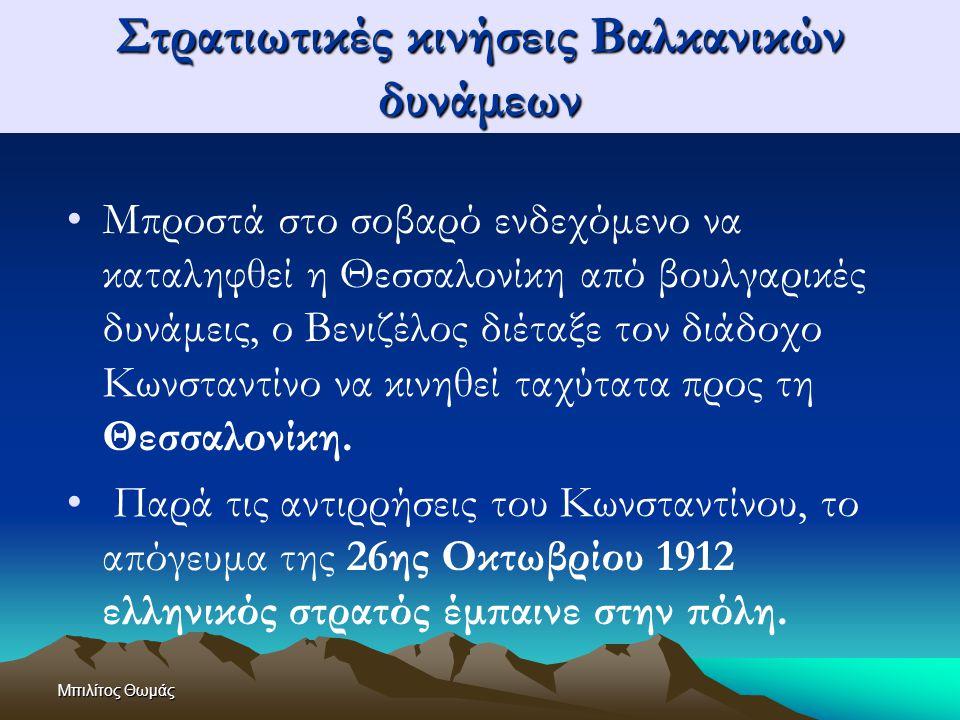 Μπιλίτος Θωμάς Ο Α' βαλκανικός πόλεμος (Οκτώβριος 1912-Μάιος 1913) 22 Φεβρουαρίου 1913 κατάληψη Ιωαννίνων Ο ελληνικός στόλος, με επικεφαλής τον ναύαρχο Παύλο Κουντουριώτη, ανάγκασε τον τουρκικό στόλο να κλειστεί στα Στενά και έθεσε υπό τον έλεγχό του τα νησιά του Β.