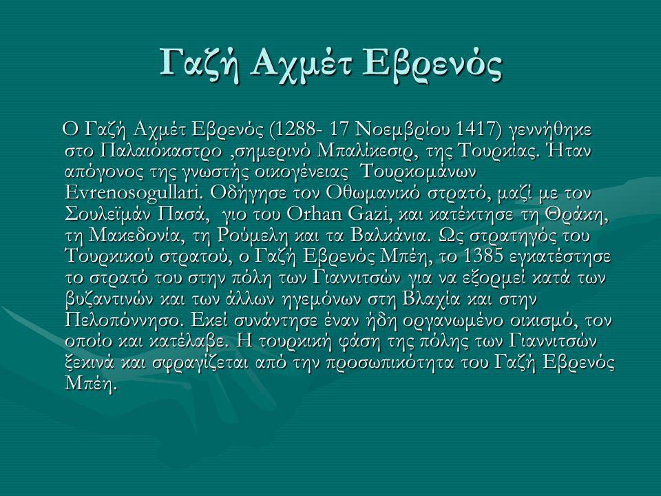 Γαζή Αχμέτ Εβρενός Ο Γαζή Αχμέτ Εβρενός (1288- 17 Νοεμβρίου 1417) γεννήθηκε στο Παλαιόκαστρο,σημερινό Μπαλίκεσιρ, της Τουρκίας.