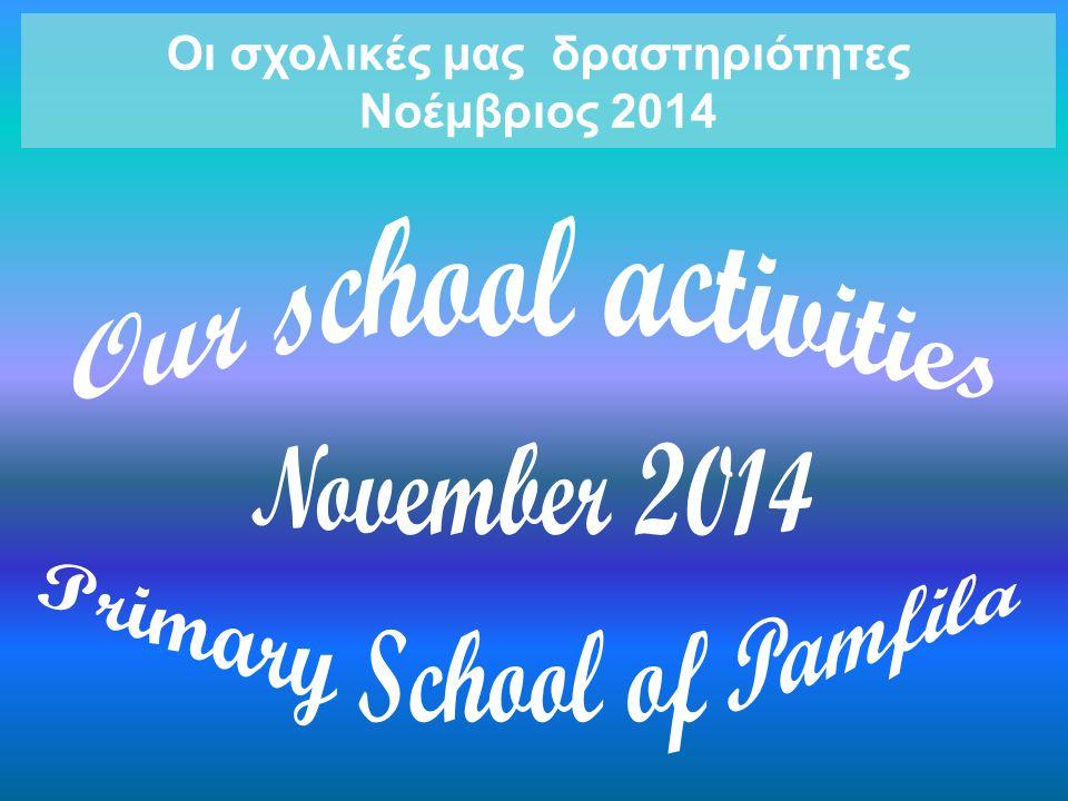 Οι σχολικές μας δραστηριότητες Νοέμβριος 2014