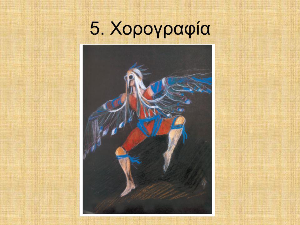 5. Χορογραφία