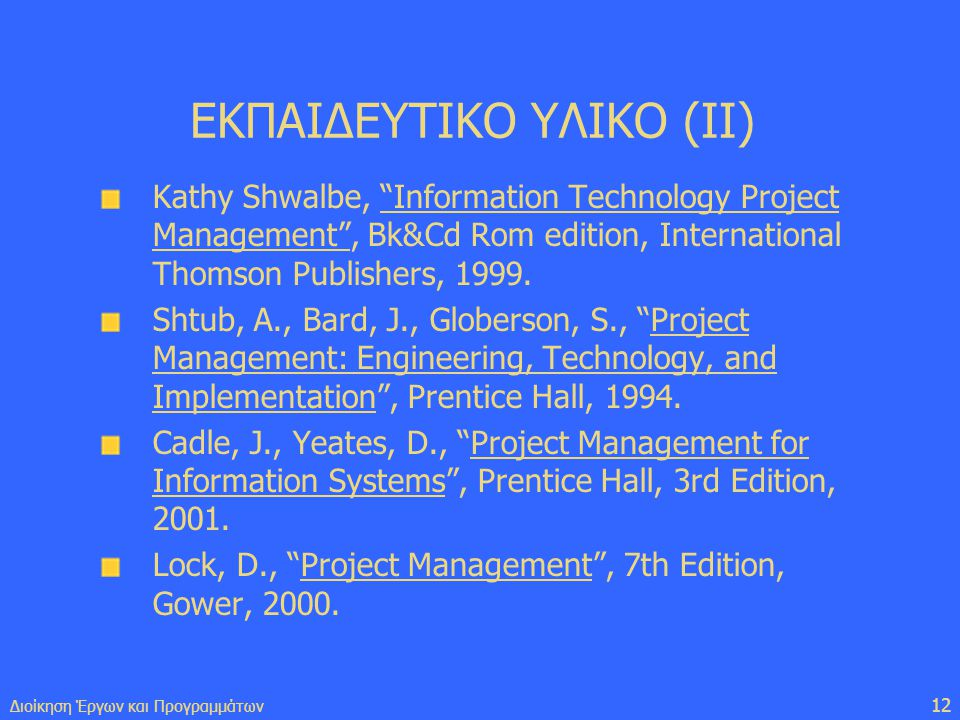 "12 Διοίκηση Έργων και Προγραμμάτων Kathy Shwalbe, ""Information Technology Project Management"", Bk&Cd Rom edition, International Thomson Publishers, 19"