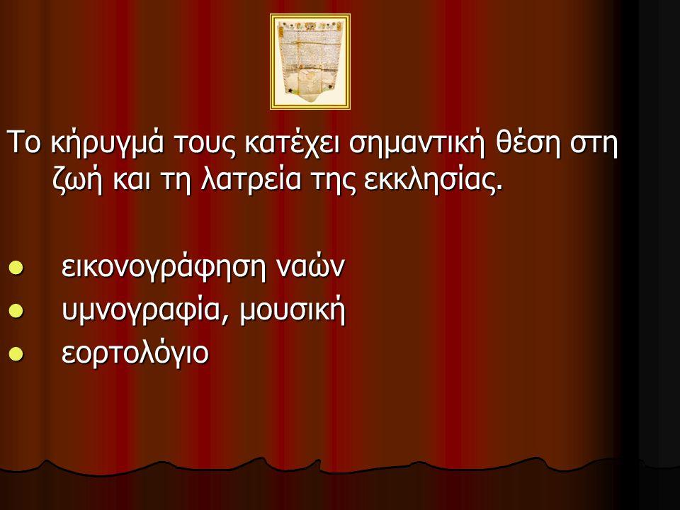 Β. ΚΗΡΥΓΜΑ ΕΛΠΙΔΑΣ Β.