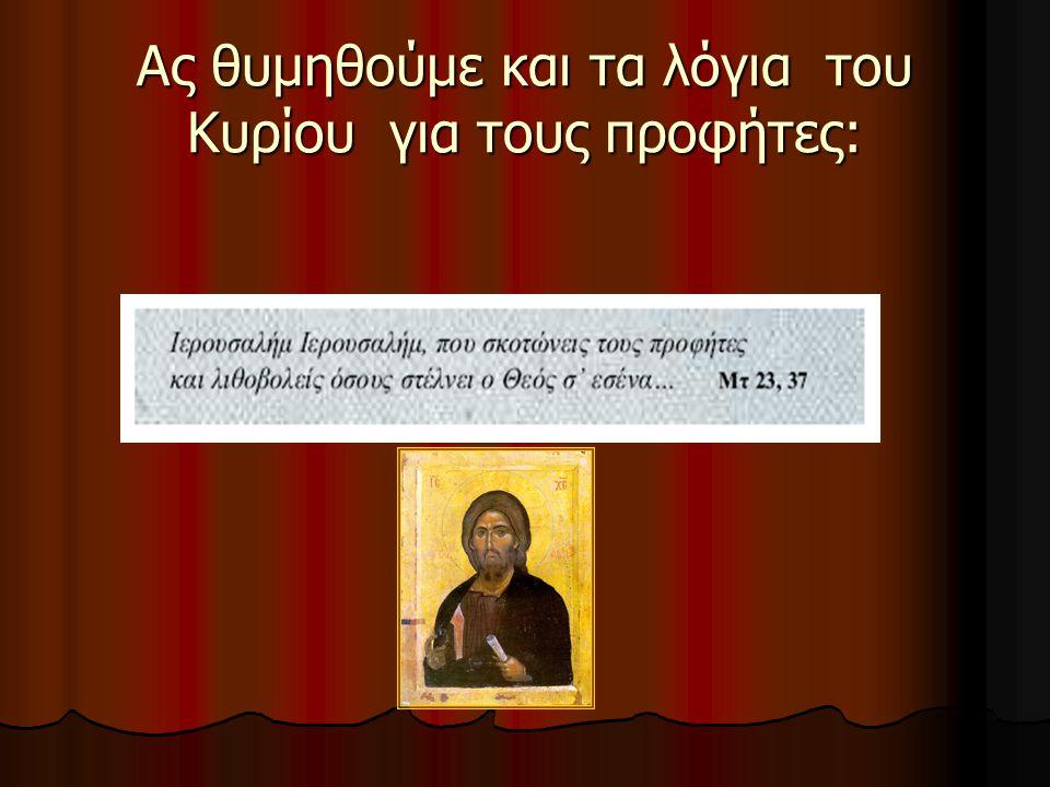   ﻼ   Α. Με βασανιστήρια, ταλαιπωρίες,διώξεις ακόμα και με θάνατο.(Ησαίας) Α.