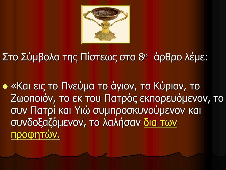 ΟΙ ΠΡΟΦΗΤΕΣ Εβραϊκά: nabhi (=μιλώ αντί για άλλον) Ελληνικά: (προ + φάναι)= μιλώ πριν το γεγονός   ﻼ