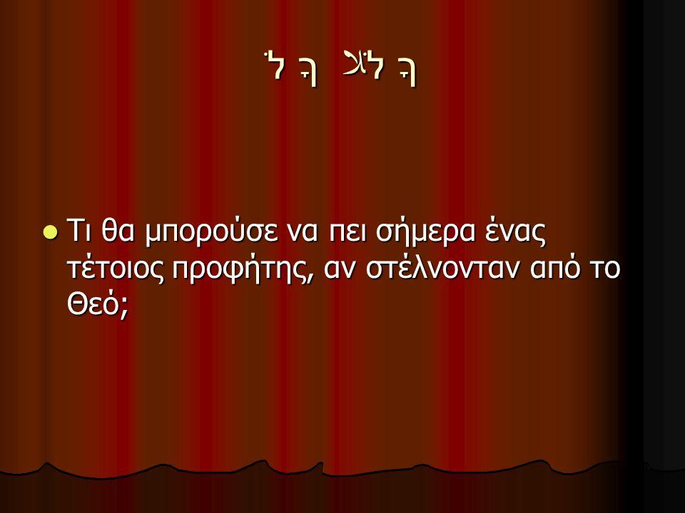   ﻼ   Άρα: Άρα: Επίκεντρο του προφητικού κηρύγματος και κινήματος ήταν η ΜΟΝΟΘΕΪΑ Επίκεντρο του προφητικού κηρύγματος και κινήματος ήταν η ΜΟΝΟΘΕΪΑ Γιατί: Γιατί: 1.