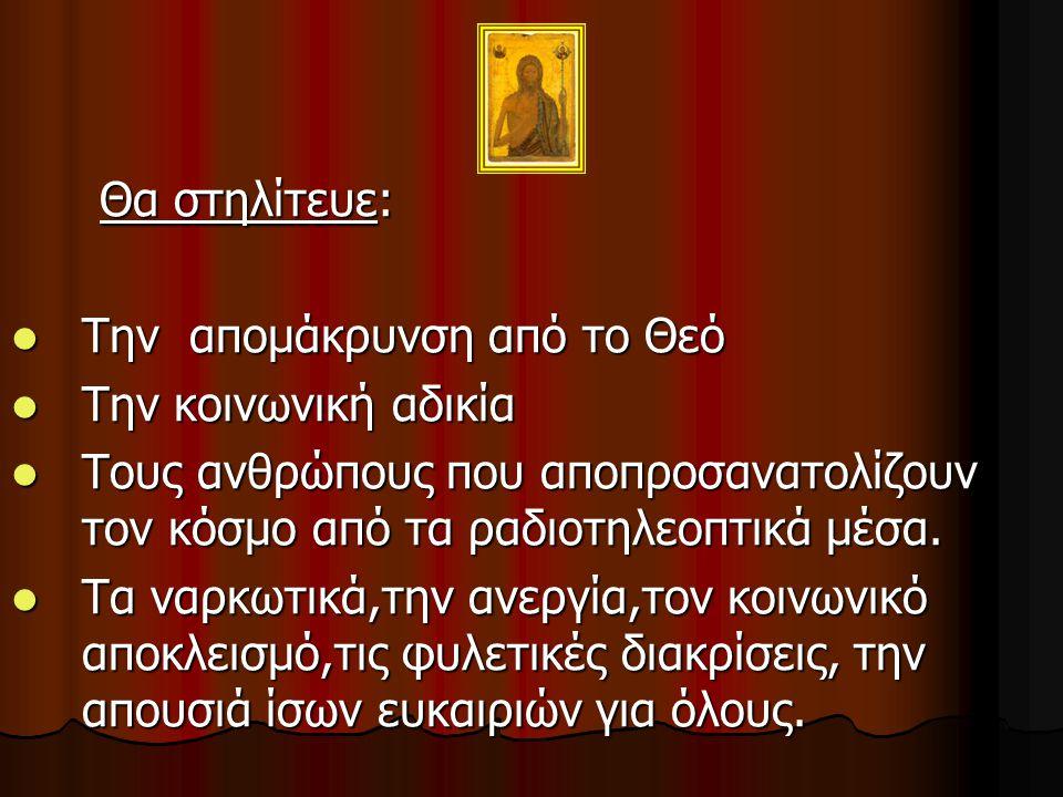   ﻼ   Τι θα μπορούσε να πει σήμερα ένας τέτοιος προφήτης, αν στέλνονταν από το Θεό; Τι θα μπορούσε να πει σήμερα ένας τέτοιος προφήτης, αν στέλνονταν από το Θεό;