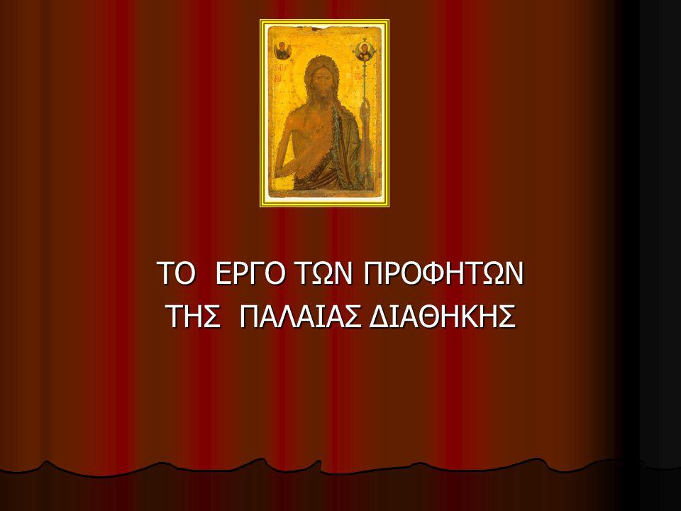 Να τι γράφει ο προφήτης Ιεζεκιήλ για την κλήση του: Να τι γράφει ο προφήτης Ιεζεκιήλ για την κλήση του: