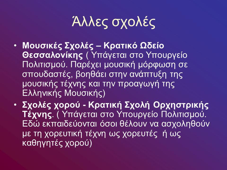 Άλλες σχολές Μουσικές Σχολές – Κρατικό Ωδείο Θεσσαλονίκης ( Υπάγεται στο Υπουργείο Πολιτισμού. Παρέχει μουσική μόρφωση σε σπουδαστές, βοηθάει στην ανά
