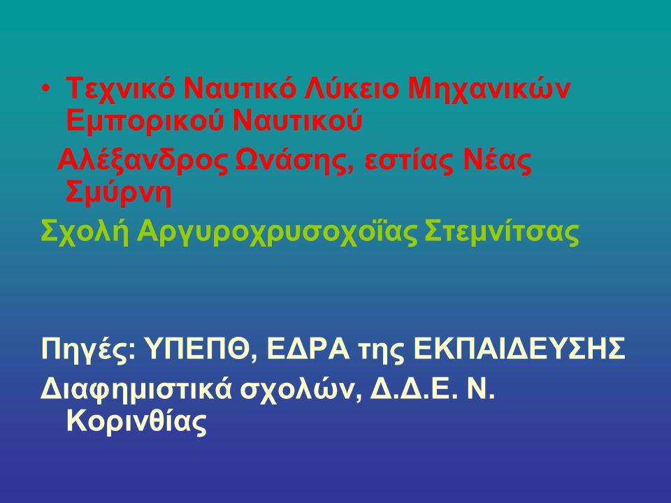 Τεχνικό Ναυτικό Λύκειο Μηχανικών Εμπορικού Ναυτικού Αλέξανδρος Ωνάσης, εστίας Νέας Σμύρνη Σχολή Αργυροχρυσοχοΐας Στεμνίτσας Πηγές: ΥΠΕΠΘ, ΕΔΡΑ της ΕΚΠ