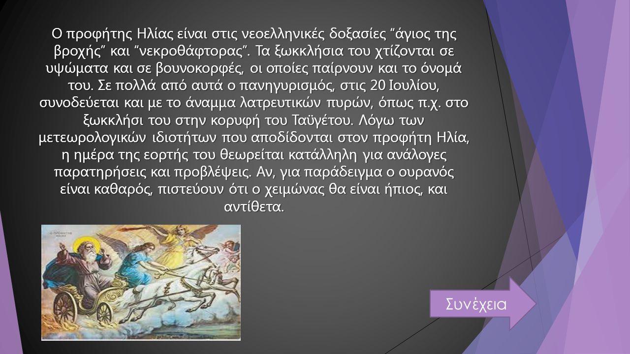 """Ο προφήτης Ηλίας είναι στις νεοελληνικές δοξασίες """"άγιος της βροχής"""" και """"νεκροθάφτορας"""". Τα ξωκκλήσια του χτίζονται σε υψώματα και σε βουνοκορφές, οι"""