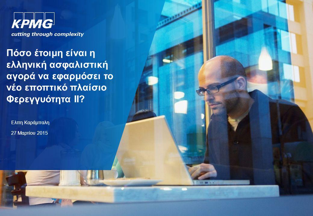Πόσο έτοιμη είναι η ελληνική ασφαλιστική αγορά να εφαρμόσει το νέο εποπτικό πλαίσιο Φερεγγυότητα ΙΙ? Ελπη Καράμπαλη 27 Μαρτίου 2015