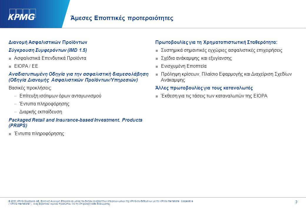 3 © 2015 KPMG Σύμβουλοι ΑΕ, Ελληνική Ανώνυμη Εταιρεία και μέλος του δικτύου ανεξάρτητων εταιρειών-μελών της KPMG συνδεδεμένων με την KPMG Internationa