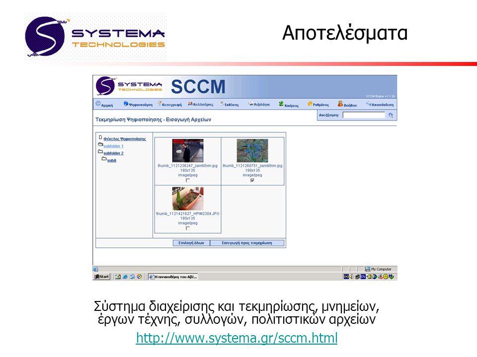 Σύστημα διαχείρισης και τεκμηρίωσης, μνημείων, έργων τέχνης, συλλογών, πολιτιστικών αρχείων http://www.systema.gr/sccm.html Αποτελέσματα