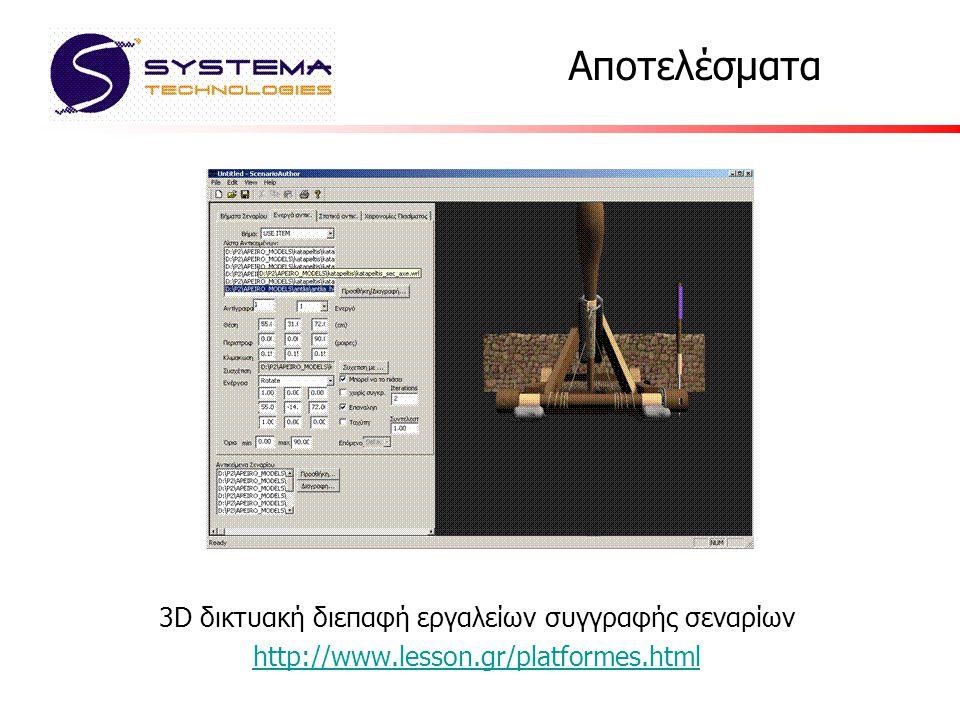 3D δικτυακή διεπαφή εργαλείων συγγραφής σεναρίων http://www.lesson.gr/platformes.html Αποτελέσματα