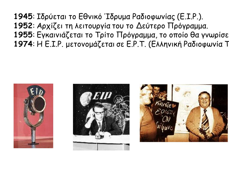 1945: Ιδρύεται το Εθνικό Ίδρυμα Ραδιοφωνίας (Ε.Ι.Ρ.).