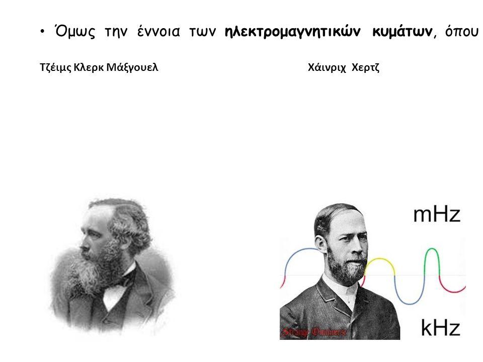 Όμως την έννοια των ηλεκτρομαγνητικών κυμάτων, όπου στηρίζεται η λειτουργία του ραδιοφώνου, την ανακάλυψε ο Μάξγουελ το 1865 με συνεχιστή του τον Χερτζ, ο οποίος κατάφερε να αποδείξει ότι τα ηλεκτρομαγνητικά κύματα μπορούν να ανακλαστούν, να υποστούν συμβολή, αλλά και πόλωση, όπως και τα φωτεινά κύματα.