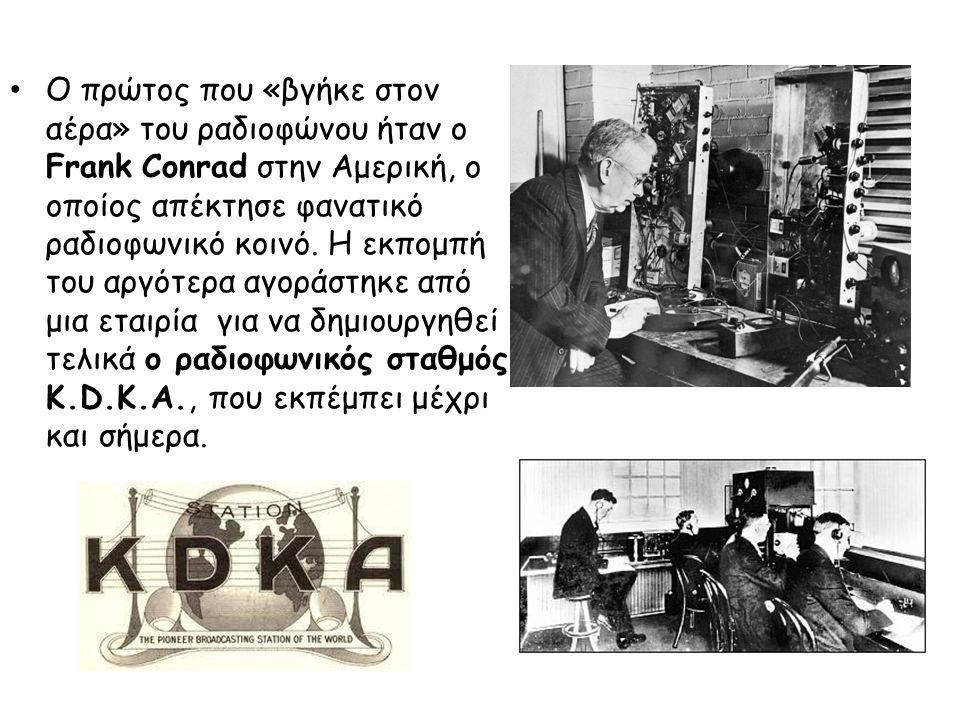 Ο πρώτος που «βγήκε στον αέρα» του ραδιοφώνου ήταν ο Frank Conrad στην Αμερική, ο οποίος απέκτησε φανατικό ραδιοφωνικό κοινό.