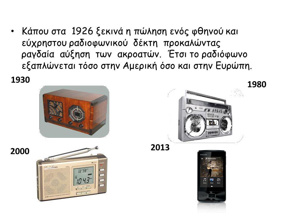 Κάπου στα 1926 ξεκινά η πώληση ενός φθηνού και εύχρηστου ραδιοφωνικού δέκτη προκαλώντας ραγδαία αύξηση των ακροατών.