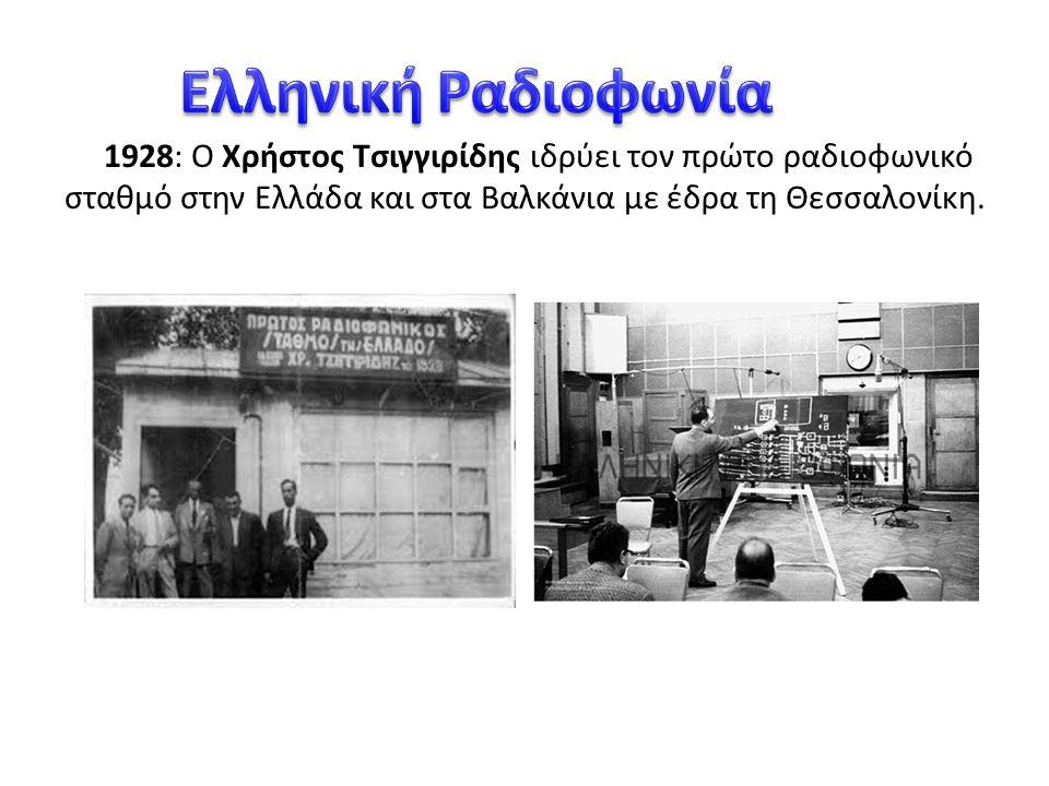 1928: Ο Χρήστος Τσιγγιρίδης ιδρύει τον πρώτο ραδιοφωνικό σταθμό στην Ελλάδα και στα Βαλκάνια με έδρα τη Θεσσαλονίκη.