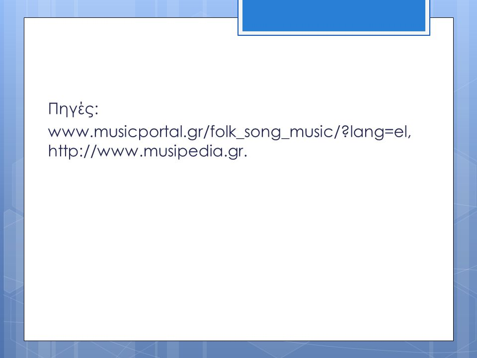 Πηγές: www.musicportal.gr/folk_song_music/?lang=el, http://www.musipedia.gr.