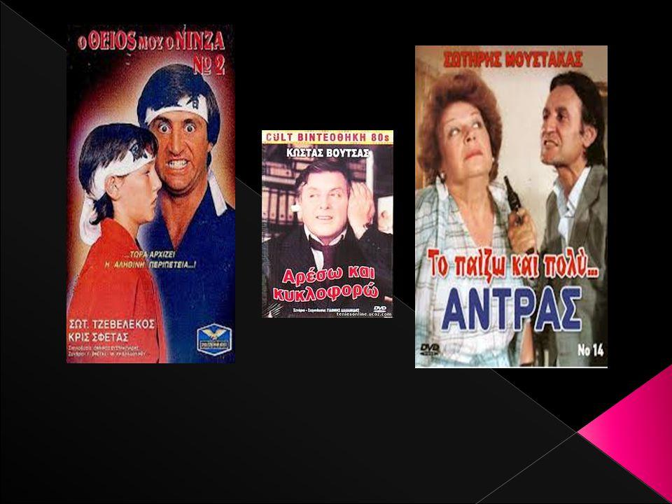  Η νέα δεκαετία αρχίζει με ένα σημαντικό γεγονός: το Α΄ Πανελλήνιο Συνέδριο Κινηματογράφου που διοργάνωσαν υπό την αιγίδα του υπουργείου Πολιτισμού τ
