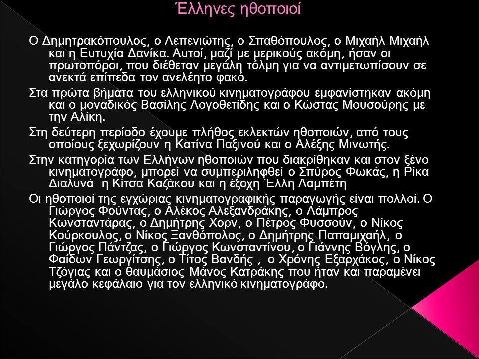 Ερευνητική Εργασία Β ' Τετραμήνου Παναγιώτης Σακαντάνης Θανάσης Τζάνος Βασιλική Πάνου Ρεΐζη Βαγγελίτσα Διάσημοι Έλληνες Ηθοποιοί