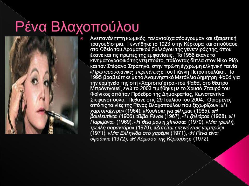  Γεννημένη στη Θεσσαλονίκη στις 12 Δεκεμβρίου του 1944, είναι μια από τις διασημότερες σταρ του παλιού ελληνικού κινηματογράφου.