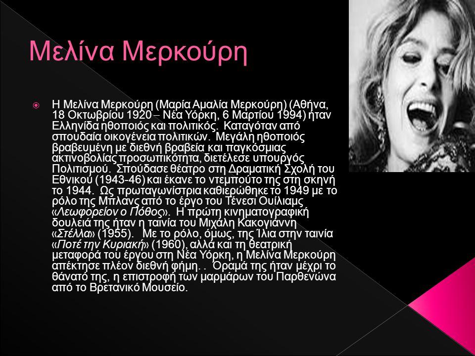  Η Αλίκη Σταματίνα Βουγιουκλάκη γεννήθηκε στις 20 Ιουλίου 1934και πέθανε στις 23 Ιουλίου 1996. Η Βουγιουκλάκη έκανε το ντεμπούτο της στο θέατρο το 19