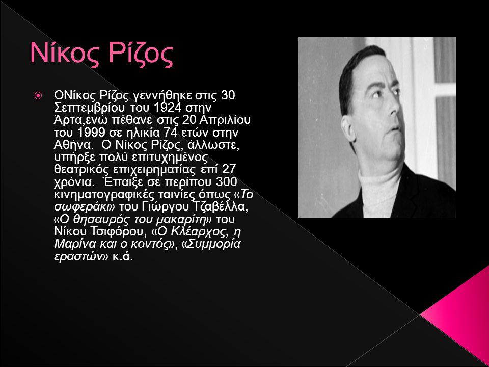  Γεννήθηκε στον Πειραιά, στο Νέο Φάληρο, στις 29 Μαΐου του 1927 από τον Βασίλη και την Ευδοκία Βέγγου, των οποίων ήταν και το μοναδικό παιδί.