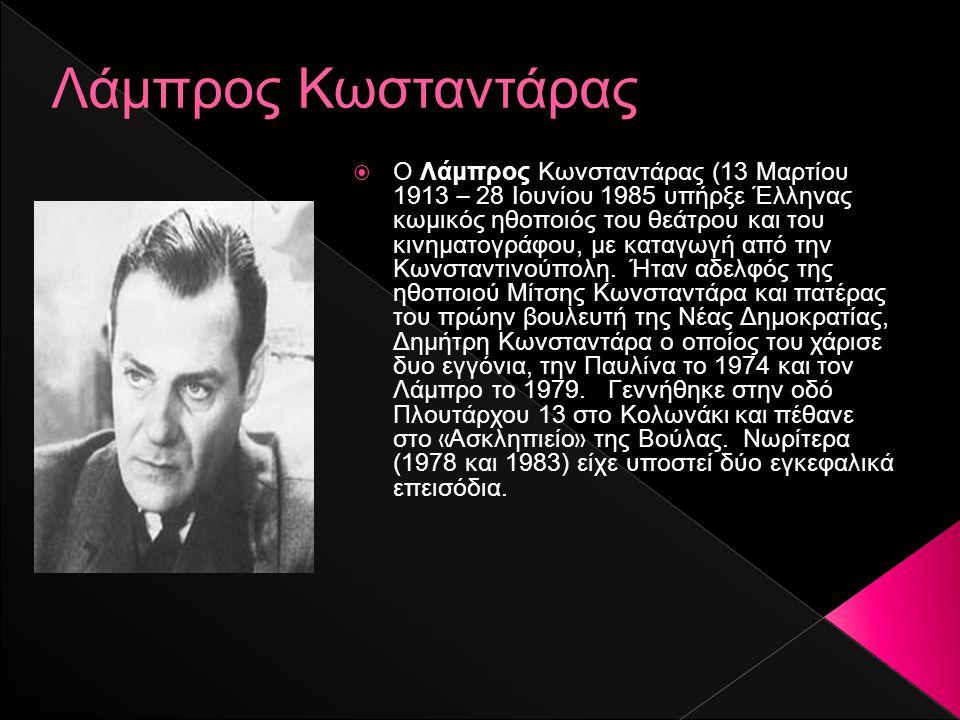  ΟΝίκος Ρίζος γεννήθηκε στις 30 Σεπτεμβρίου του 1924 στην Άρτα,ενώ πέθανε στις 20 Απριλίου του 1999 σε ηλικία 74 ετών στην Αθήνα. Ο Νίκος Ρίζος, άλλω