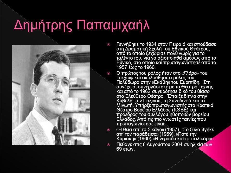  Ο Λάμπρος Κωνσταντάρας (13 Μαρτίου 1913 – 28 Ιουνίου 1985 υπήρξε Έλληνας κωμικός ηθοποιός του θεάτρου και του κινηματογράφου, με καταγωγή από την Κω
