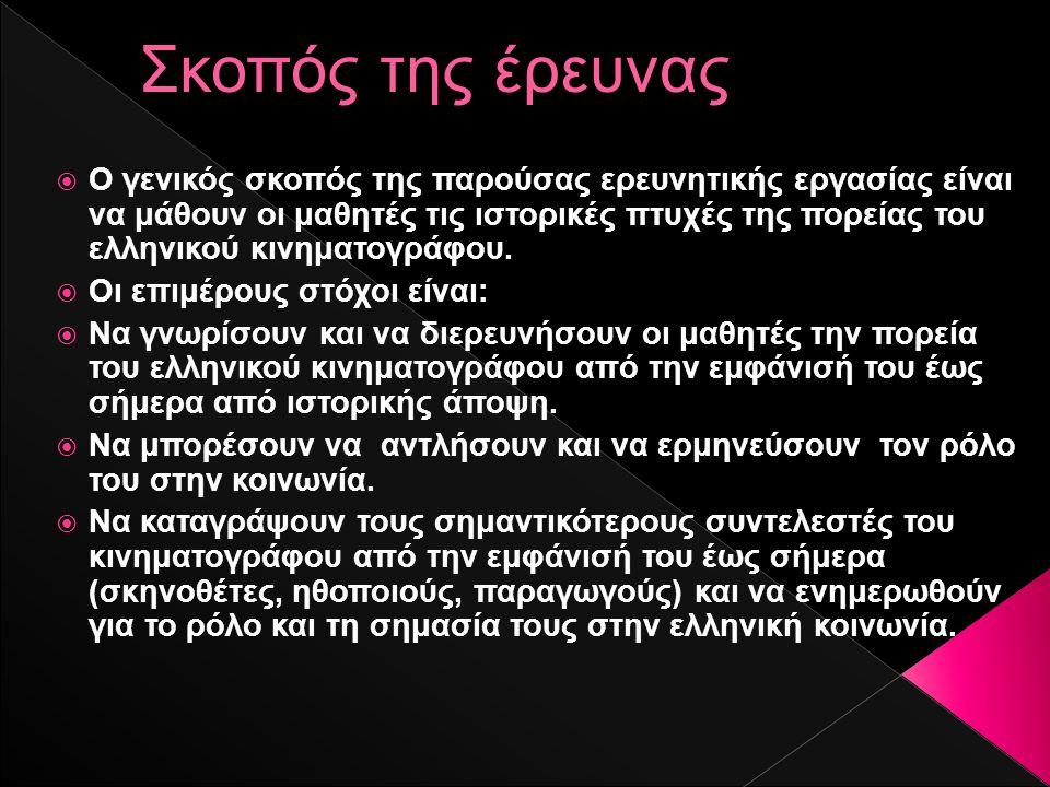 ΗΗ έ ρευνά μ ας ε πικεντρώθηκε σ την ιστορία τ ου ε λληνικού κινηματογράφου, σ ε δ ιάσημους Έλληνες η θοποιούς, σ ε κινηματογραφικά δ ρώμενα σ ε Π ό
