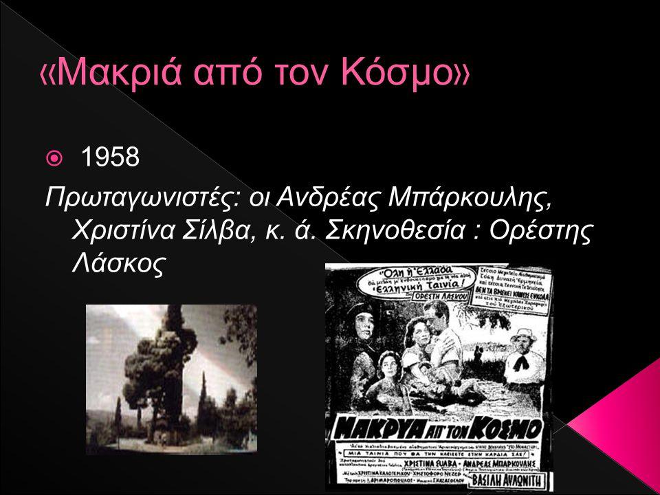  1957 Πρωταγωνιστούν: Σοφία Λόρεν, Αλαν Λάντ Σκηνοθεσια: Γιαν Νεγκουλέσκο