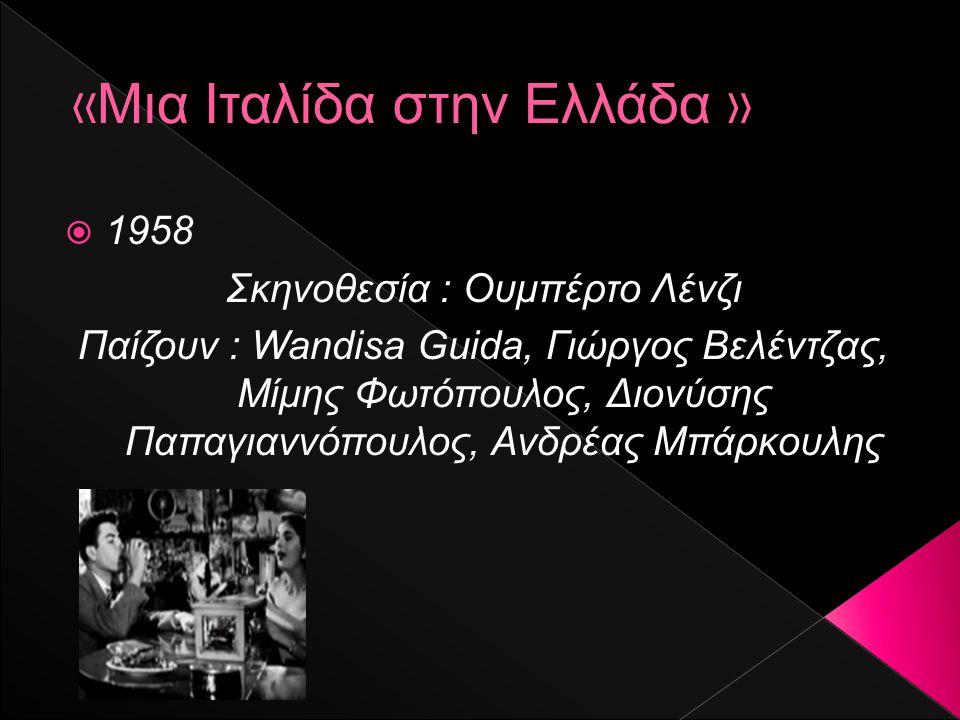  1958 Πρωταγωνιστούν: Δημήτρης Χόρν, Υβόν Σανσόν Σκηνοθεσία : Γιώργος Τζαβέλλας