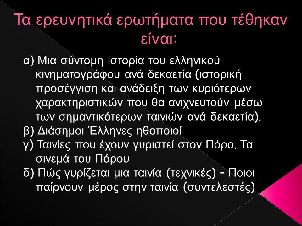  Ο γενικός σκοπός της παρούσας ερευνητικής εργασίας είναι να μάθουν οι μαθητές τις ιστορικές πτυχές της πορείας του ελληνικού κινηματογράφου.  Οι επ