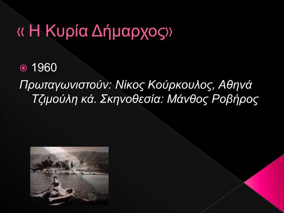  1959 Πρωταγωνιστούν: Τζένη Καρέζη, Λάμπρος Κωνσταντάρας, κ.ά Σκηνοθεσία: Ανδρέας Λαμπρινός