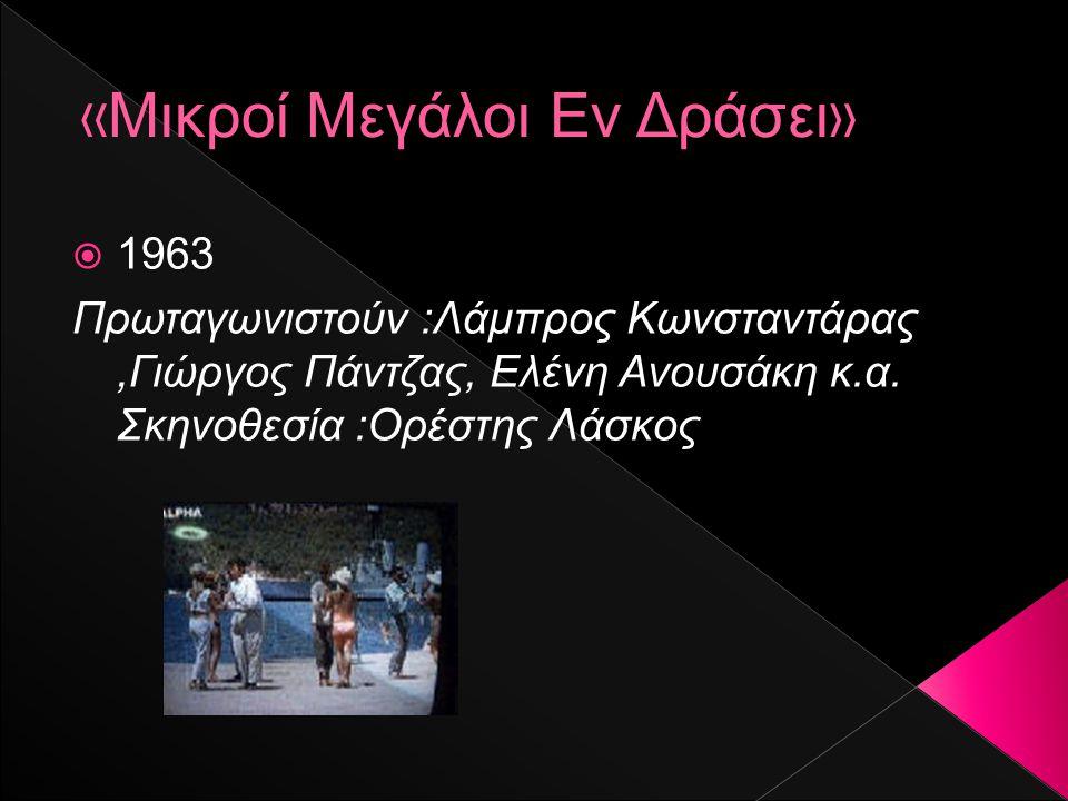  1960 Πρωταγωνιστούν: Νίκος Κούρκουλος, Αθηνά Τζιμούλη κά. Σκηνοθεσία: Μάνθος Ροβήρος