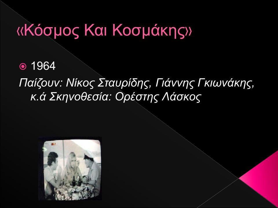  1963 Πρωταγωνιστούν :Λάμπρος Κωνσταντάρας,Γιώργος Πάντζας, Ελένη Ανουσάκη κ.α. Σκηνοθεσία :Ορέστης Λάσκος