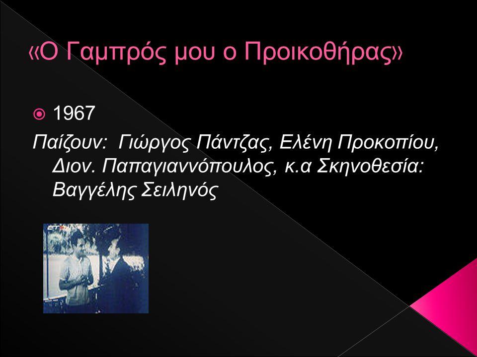  1964 Παίζουν: Νίκος Σταυρίδης, Γιάννης Γκιωνάκης, κ.ά Σκηνοθεσία: Ορέστης Λάσκος