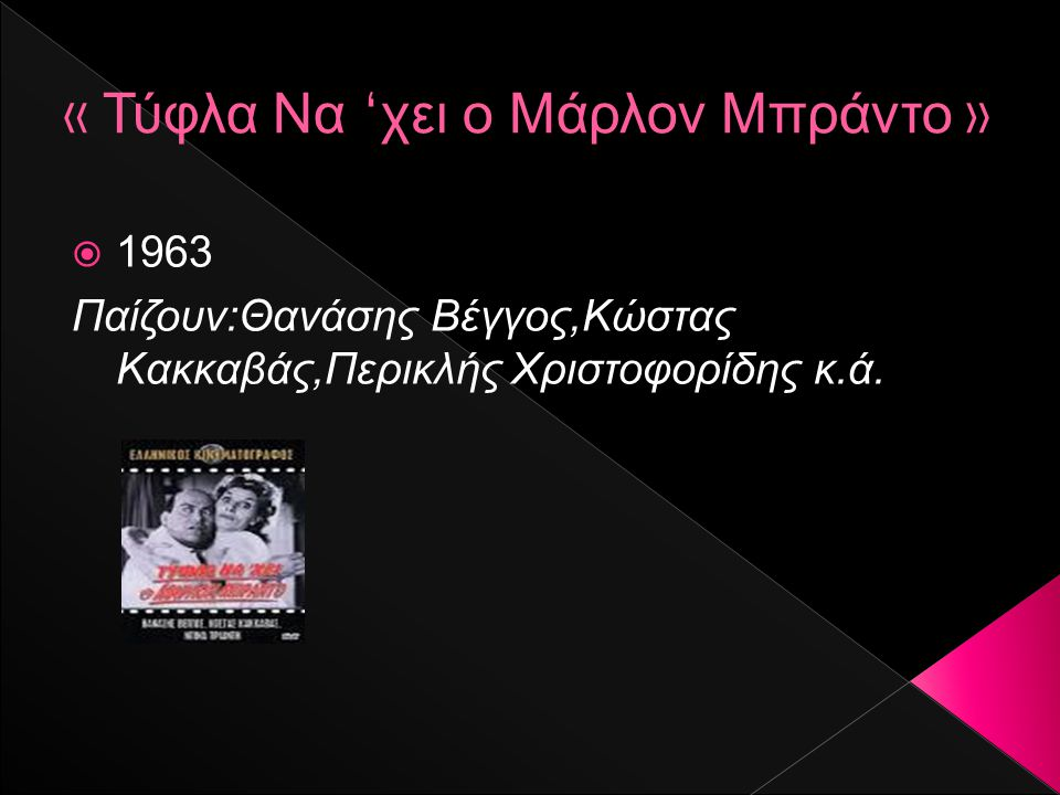  1968 Παίζουν: Λάμπρος Κωνσταντάρας,Μάρω Κοντού,Τασσώ Καββαδία
