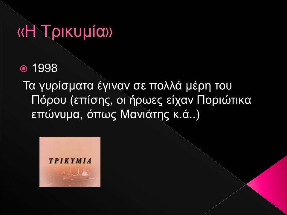  1997 Μερικές σκηνές γυρίστηκαν στο ξενοδοχείο « Πόρος »
